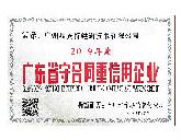 """广州瑞芙特获评""""广东省守合同重信用企业"""""""